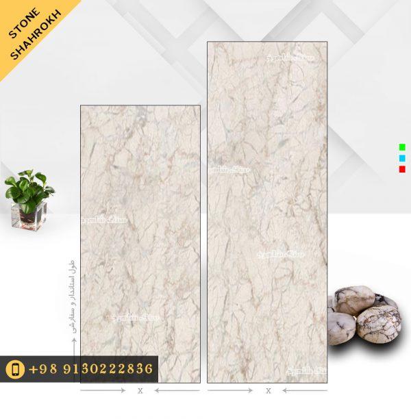 مرمریت کاشمر-سفید به صورت -طولی در سایز های مختلف
