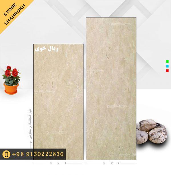 سنگ,ساختمانی,مرمریت رویال خوی,مرمریت رویال,سنگ خوی,قیمت سنگ مرمریت خوی